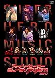 スーパーヒーローミュージックスタジオ ZERO[DVD]