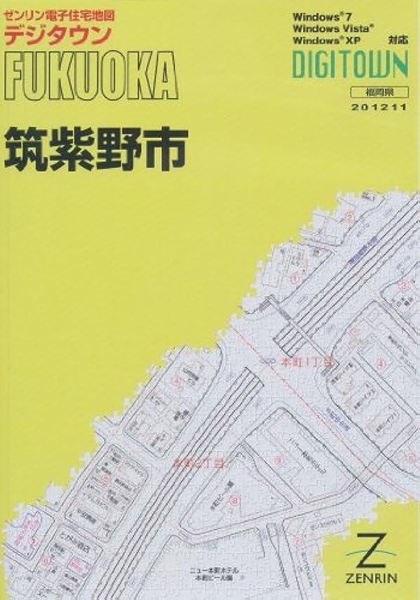 瞑想的成長する鼓舞するゼンリン電子住宅地図 デジタウン 福岡県 筑紫野市 発行年月201211 402170Z0K