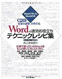 差がつく「仕事の書類」が作れる Wordの速効お役立ちテクニックレシピ集 〔2010/2007対応〕 (Wordで作ったWordの本)