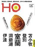 HO vol.94(苫小牧・登別・室蘭・洞爺湖・伊達)