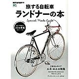旅する自転車 ランドナーの本 (エイムック 3897 BiCYCLE CLUB別冊)