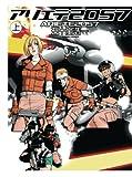 アリエテ2057(上) (漫画アクション)