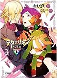 アクエリオンEVOL 3 (ジーンコミックス)