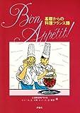基礎からの料理フランス語―Bon App´etit!