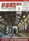 鉄道模型趣味 2020年 01 月号 [雑誌]