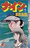 ナイン (4) (少年サンデーコミックス)