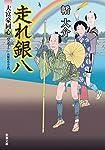 走れ銀八-大富豪同心(19) (双葉文庫)