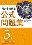 天文宇宙検定公式問題集 3級 星空博士〈2016~2017年版〉