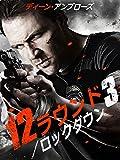 12ラウンズ 3 ロックダウン (字幕版)