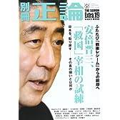 別冊正論 Extra.19 安倍晋三、「救国」宰相の試練 (NIKKO MOOK)