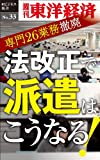 法改正で派遣はこうなる!—週刊東洋経済eビジネス新書No.33
