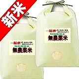 29年産 新米 無農薬米 滋賀県産 コシヒカリ 10kg (5kg×2袋) 無農薬栽培米 (玄米のまま(5kg×2))