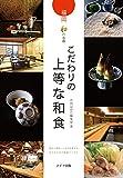 福岡 和の名店 こだわりの上等な和食