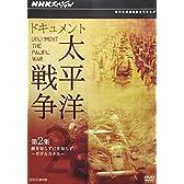 NHKスペシャル ドキュメント太平洋戦争 第2集 敵を知らず己を知らず ~ガダルカナル~ [DVD]