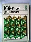 岩波講座 情報科学〈24〉生体における情報処理 (1982年)