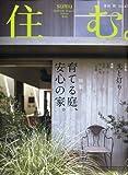 住む。 2013年 11月号 [雑誌] 画像