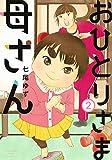 おひとりさま母さん 2 (集英社クリエイティブコミックス)