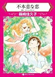 不本意な恋 (ハーレクインコミックス)