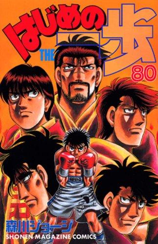 はじめの一歩(80) (講談社コミックス)