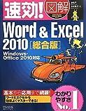 速効!図解 Word & Excel 2010 Windows・Office 2010対応 (速効!図解シリーズ)