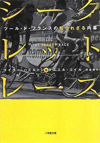 シークレット・レース―ツール・ド・フランスの知られざる内幕 (小学館文庫)の詳細を見る
