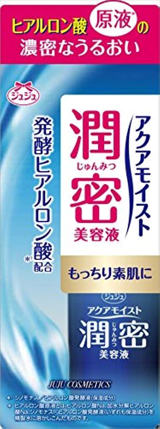 学生取り扱い決済アクアモイスト 保湿美容液 ha 30mL
