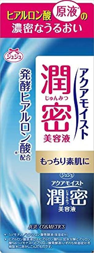 グラス哺乳類旅アクアモイスト 保湿美容液 ha 30mL