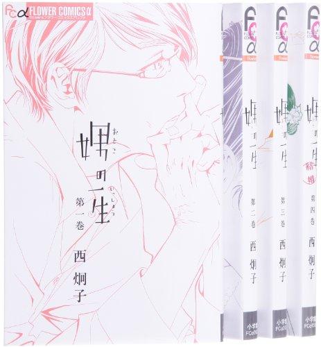 娚の一生 コミック 全4巻 完結セット (フラワーコミックス)の詳細を見る