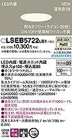パナソニック(Panasonic) ダウンライト LSEB5722LB1 集光 調光可能 温白色