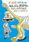 はんぶんおばけのマメンキサウルス―ピーポポ・パトロール