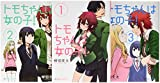 トモちゃんは女の子! コミック 1-3巻セット (星海社COMICS)