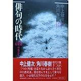 俳句の時代―遠野 熊野 吉野 聖地巡礼