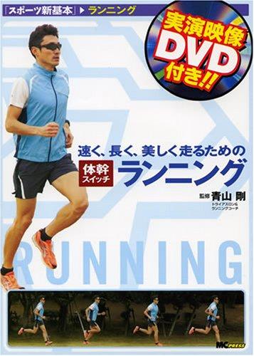 速く、長く、美しく走るための体幹スイッチランニング(DVD付) (「スポーツ新基本」)の詳細を見る