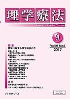 理学療法 第34巻第9号