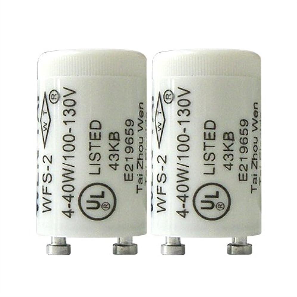 塩辛い限りなく可決家庭用日焼けマシン ネオタン用 S2グロースターター(S-2タイプ) x2個