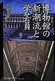 博物館の新潮流と学芸員 (神奈川大学21世紀COE研究成果叢書―神奈川大学評論ブックレット)