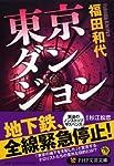 東京ダンジョン (PHP文芸文庫)