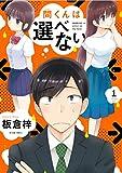 間くんは選べない(1) (アクションコミックス(月刊アクション))