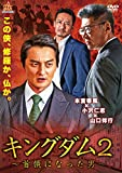 キングダム2 ~首領になった男~[DVD]