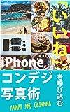 いいねを呼び込むiPhoneコンデジ写真術