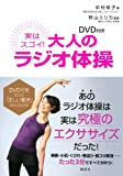 DVD付き 実はスゴイ! 大人のラジオ体操 (講談社の実用BOOK) 画像