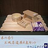 木の香 お風呂道具4点セット すのこLタイプ 《お風呂道具》(teto116)