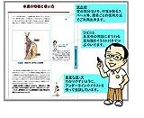 林典雄の運動器疾患の機能解剖学に基づく評価と解釈 上肢編 (運動と医学の出版社の臨床家シリーズ) 画像