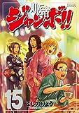 町医者ジャンボ!!(15) (週刊現代コミックス)