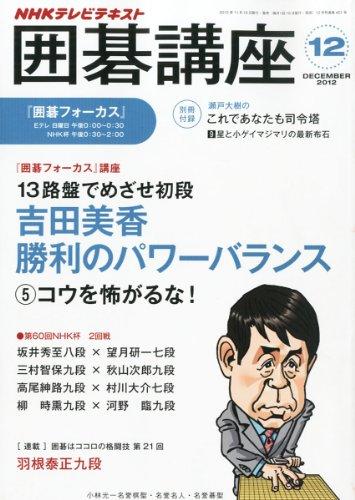 NHK 囲碁講座 2012年 12月号 [雑誌]