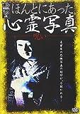 ほんとにあった心霊写真~呪い~[DVD]