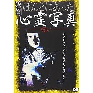 ほんとにあった心霊写真~呪い~ [DVD]