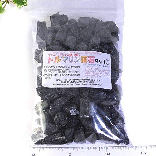 使い方いろいろブラックトルマリン原石1kg(長径約1.0~3.5cm)A01S-6