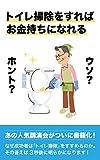 ウソ?ホント?トイレ掃除をすればお金持ちになれる!