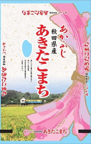 【精米】秋田県産 白米 あきたこまち 5kg 28年産